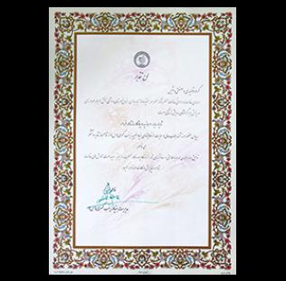 loh-taghdir-bonyad-zeynab-kobra-1